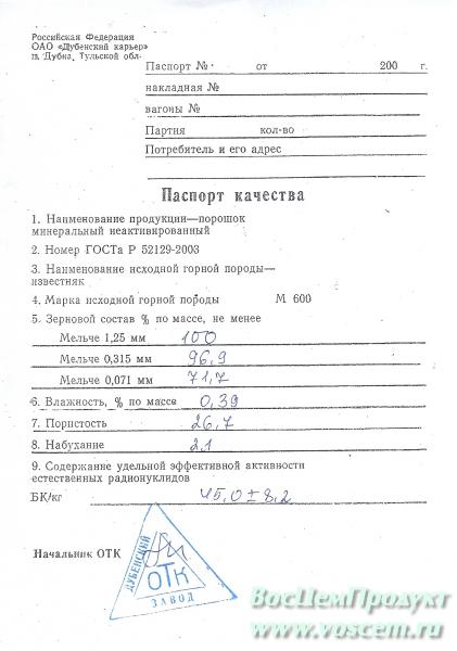 Услуги - Ростовский порт