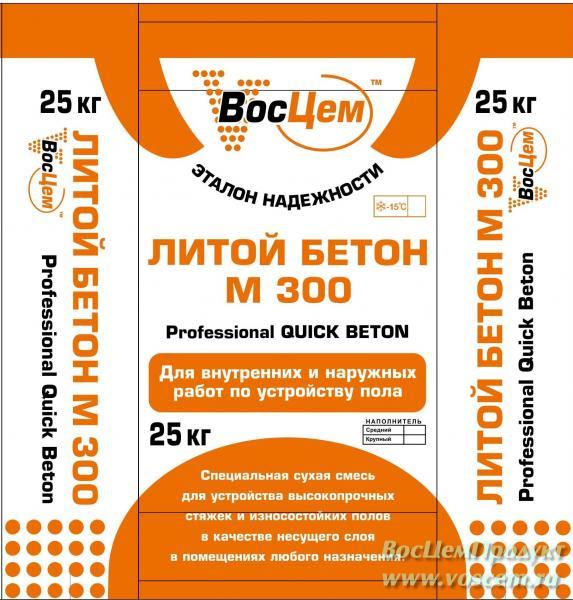 Литой бетон м 300