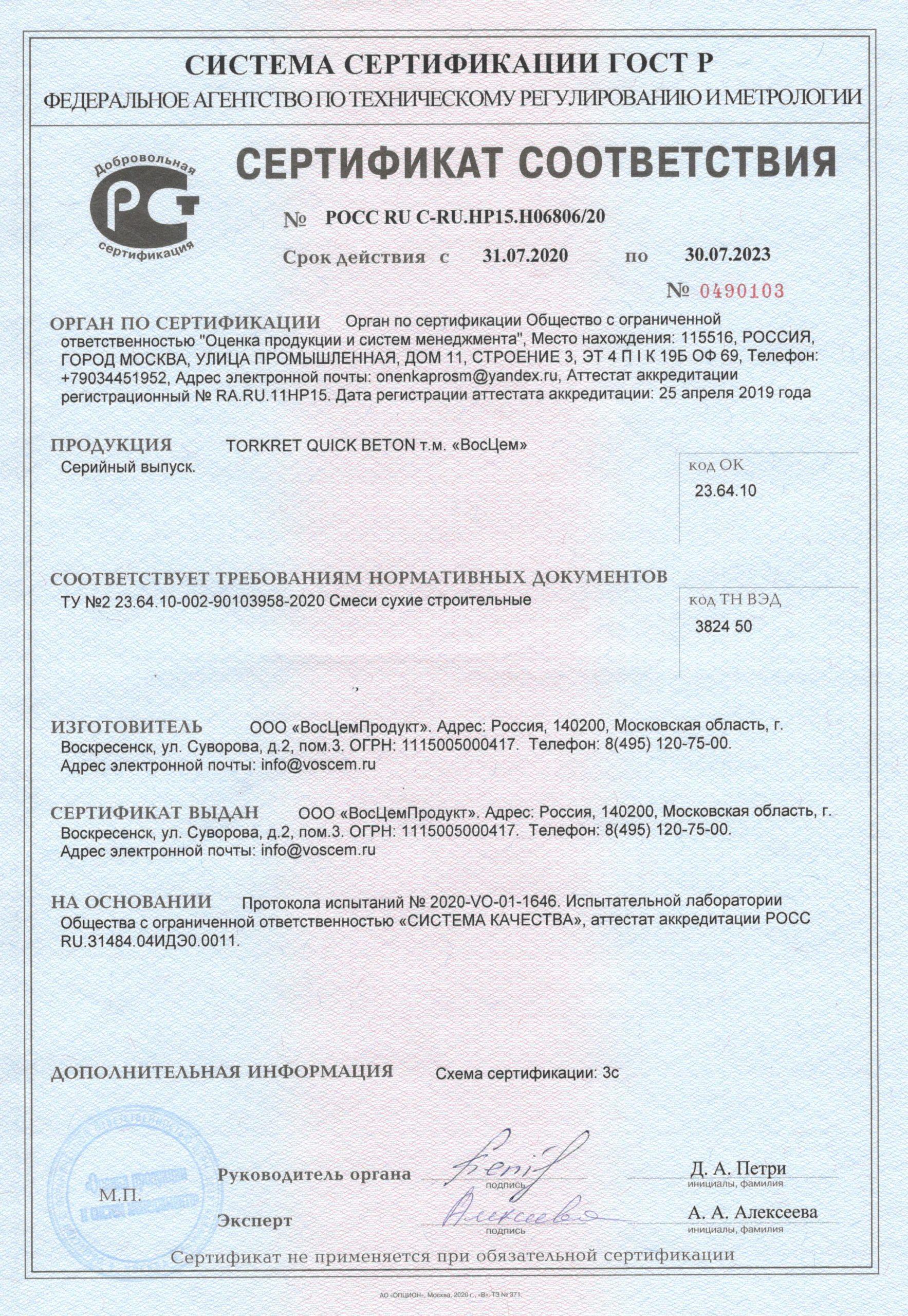 Сертификат на TORKRET QUICK BETON