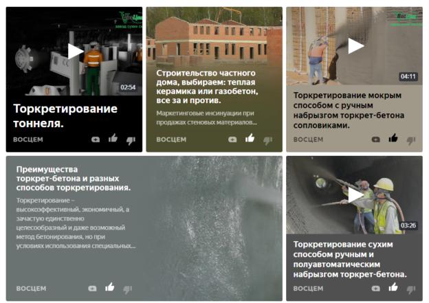 ВосЦем на канале Яндекс.Дзен